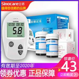 Special 42 'trioan quasi-blood sugar test paper 50 bottles | test blood glucose tester home test strips