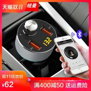 Newman car mp3 player multi-function cigarette lighter rechargeable car fm transmitter Bluetooth music receiver