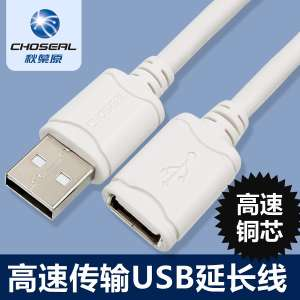 Akihabara Q-517 USB extension cable version 2.0 computer data cable | male to female USB data cable signal cable