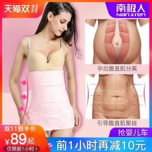 Antarctic people | postpartum abdomen belly maternal child dedicated birth cesarean section belly belly summer body sculpting belt