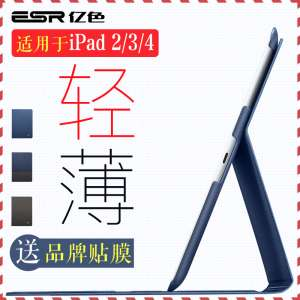 ESR billion color ipad4 protective cover Apple 2 Tablet PC shell new3 all-inclusive ultra-thin sleep dodge pad leather
