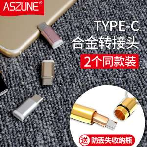 Anzao switch Type-C adapter | millet 5s music as 2 Huawei P9 glory 8 charge data cable conversion head six