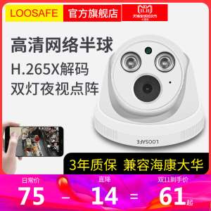 Long as the security of 200 million hemisphere network camera 1080p HD mobile phone remote monitor home indoor 960p