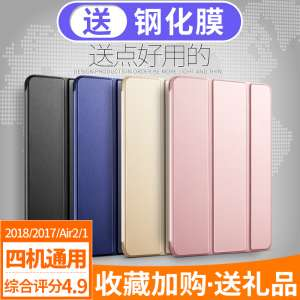Zoyu Apple iPad air protective cover air1 leather case ultra-thin all-inclusive iPad5 Tablet PC silicone soft shell