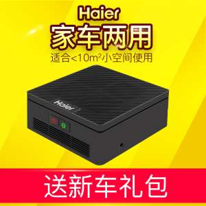 Haier q8 car air purifier in addition to formaldehyde anion in addition to odor UV sterilization air purifier