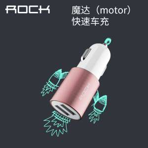 ROCK car charger a drag two pairs of USB car charger multi - functional car cigarette lighter head phone smart fast charge