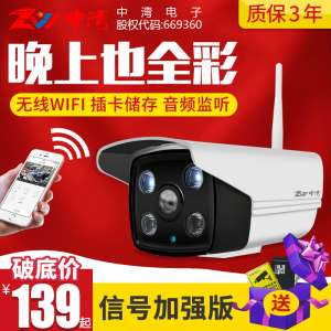 Zhongwan wireless network surveillance camera wifi 1080P HD night vision monitor mobile phone home outdoor