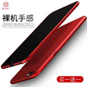 First defender oppor9s mobile phone oppor9 female male plus super thin r9s all-inclusive simple opopr9 red sk