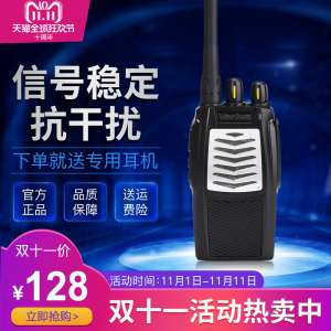 Wanhua WH29 civil radio 10 km self-driving portable computer hotel site hand-talkie
