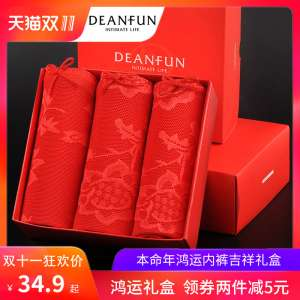 Gift box loaded butterfly An Fen Benming big red ladies underwear cotton wedding in the waist female red modal flat pants